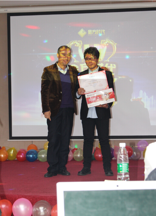 北京做网站公司人员颁奖仪式