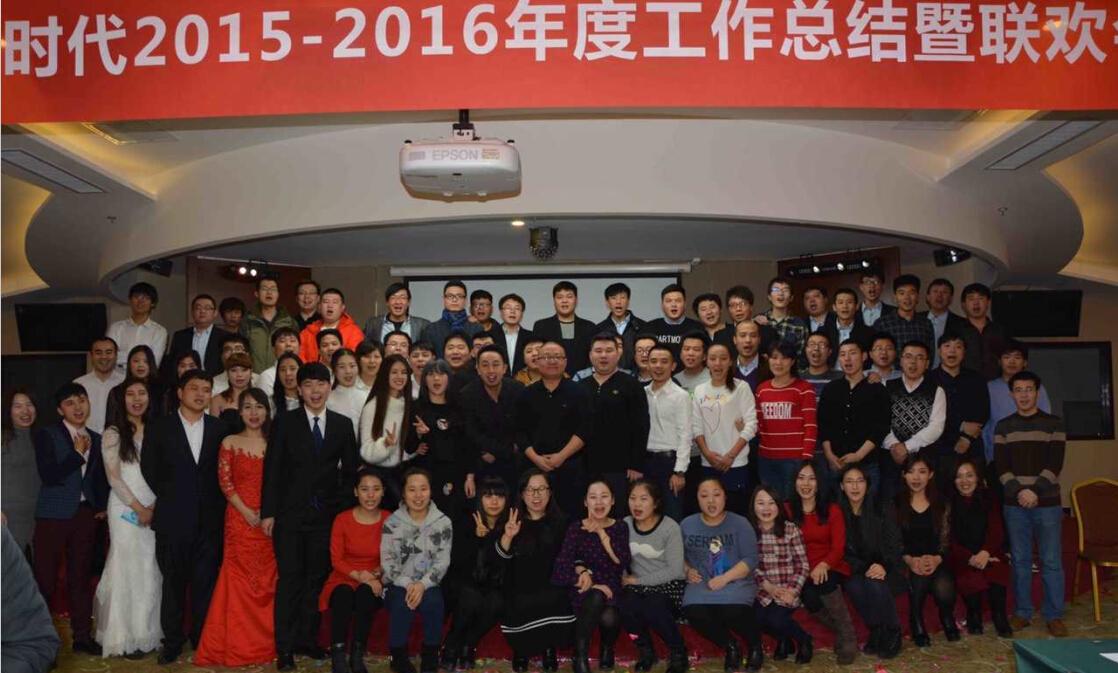 北京网站建设公司合影