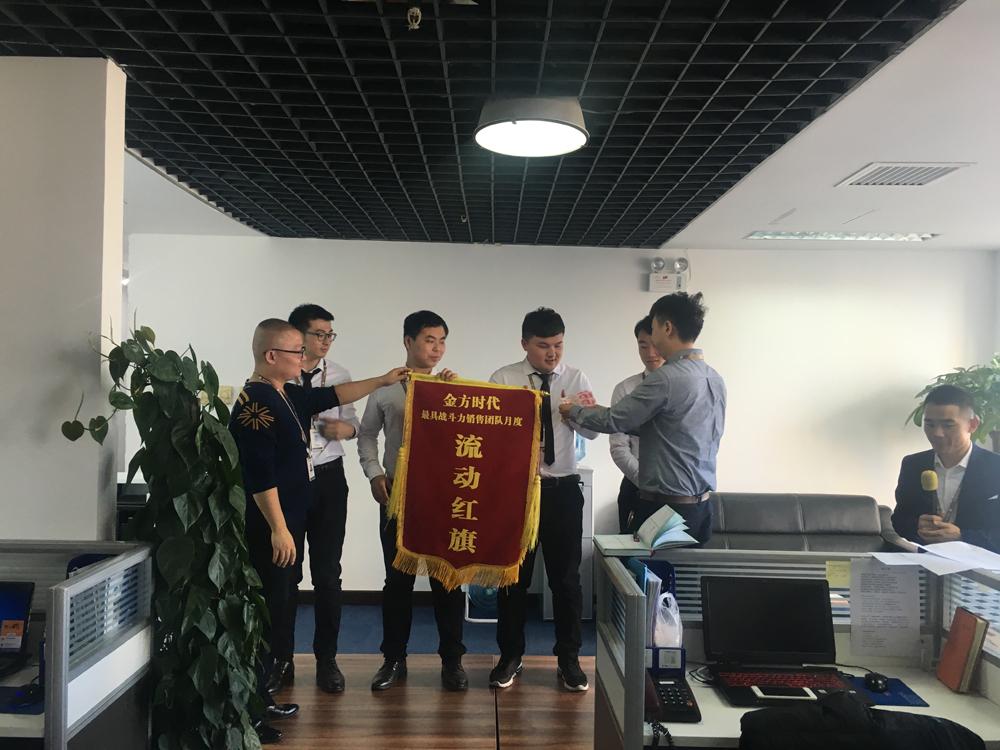 北京网站建设公司11月流动红旗颁发仪式