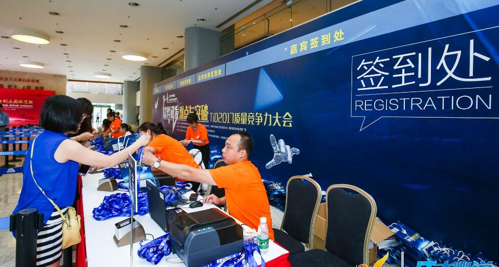 2017TID质量竞争力管理大会