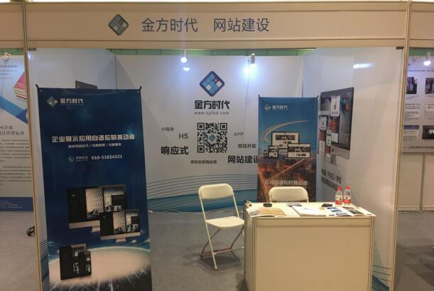 北京网站建设设计
