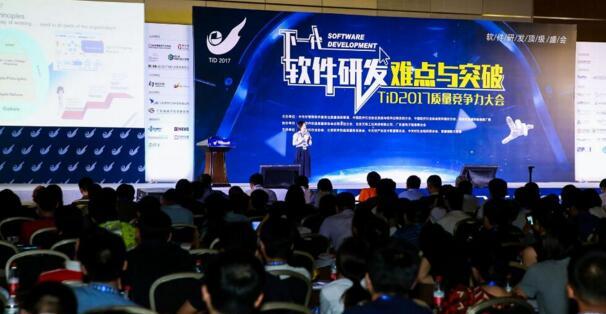 质量竞争力管理大会会议