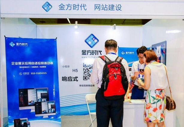 北京网页设计公司会议