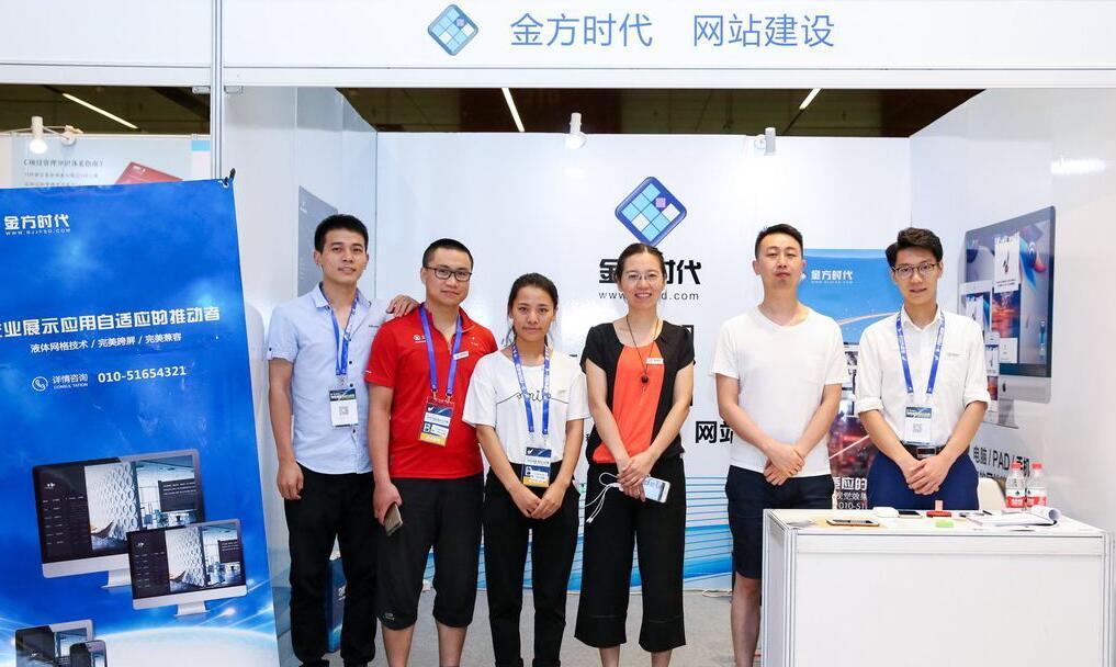 北京网站设计公司
